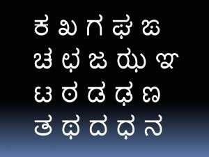 Essay about computer in kannada language